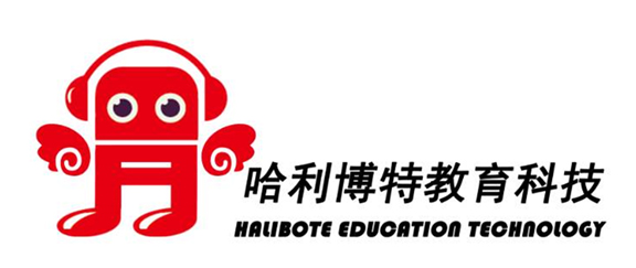 哈利博特教育科技有限公司 (Halibote Education Technology)